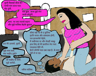 Robbery gone wrong in Hindi by mohinir