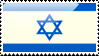 Flag of Israel Stamp by xxstamps