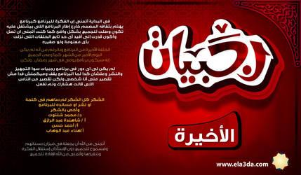 Ragabyat last by HossamRagab
