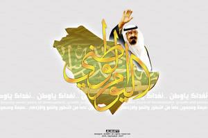 National Day by alwafy