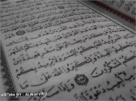 Quran and Ramadn by alwafy
