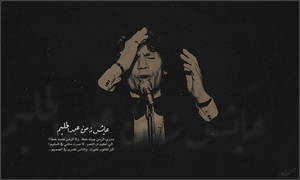 zmn 3bdal7lem by alwafy