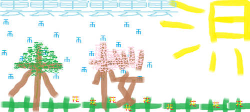 Kanji Garden by anonymous1824