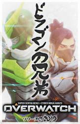 Genji - Hanzo | OVERWATCH [Poster] by PlushGiant