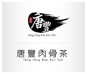 Tang feng Bak Kut Teh Logo 2 by iamcadence
