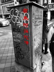 Nembutsu on Electrical Box - New Taipei City by Ghostexorcist