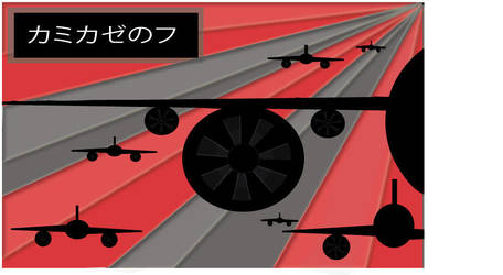 Airplane by EbonyandIrony