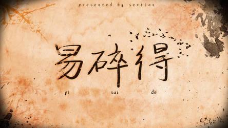 Yi Sui De [Cover Art] by Axection