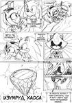 SATDD Vol 2 Page 01 RU by RaianOnzika