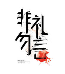 Speak No Evil Typography by lok-ng