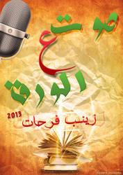 voice on paper by hamedmostafa
