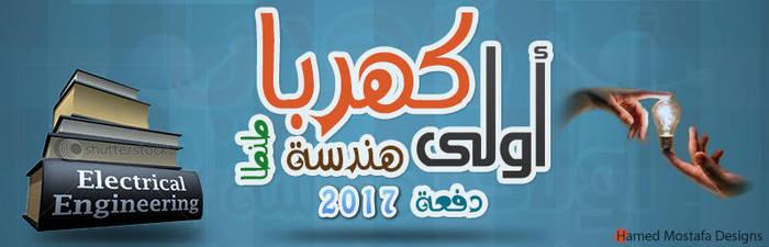 1st year cover by hamedmostafa