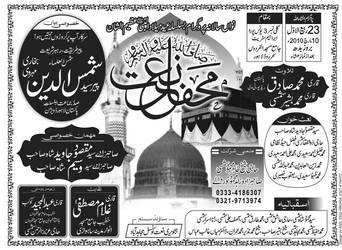 Mehfil Naat Feb 2010 by cmzaib