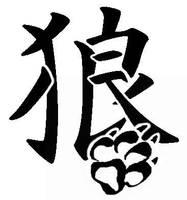 Kanji Tattoo 'Wolf' by Skrrytch