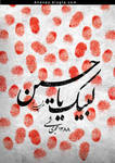 For Moharam by Aheney