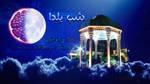 Happy Yalda night by makanparsi