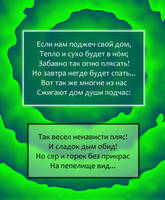 If We Set Our House Afire... (Ru) by Eateh