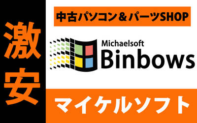 Michaelsoft Binbows by goukai