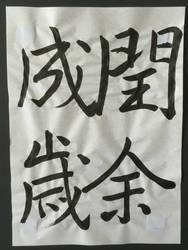 Senjimon 25-28 by samurai-jirafu