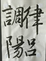 Senjimon 29-32 by samurai-jirafu