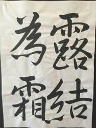 Senjimon 37-40 by samurai-jirafu