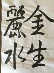 Senjimon 41-44 by samurai-jirafu