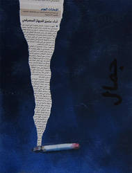 Cigarette smoked by an arab woman by AL1970ART