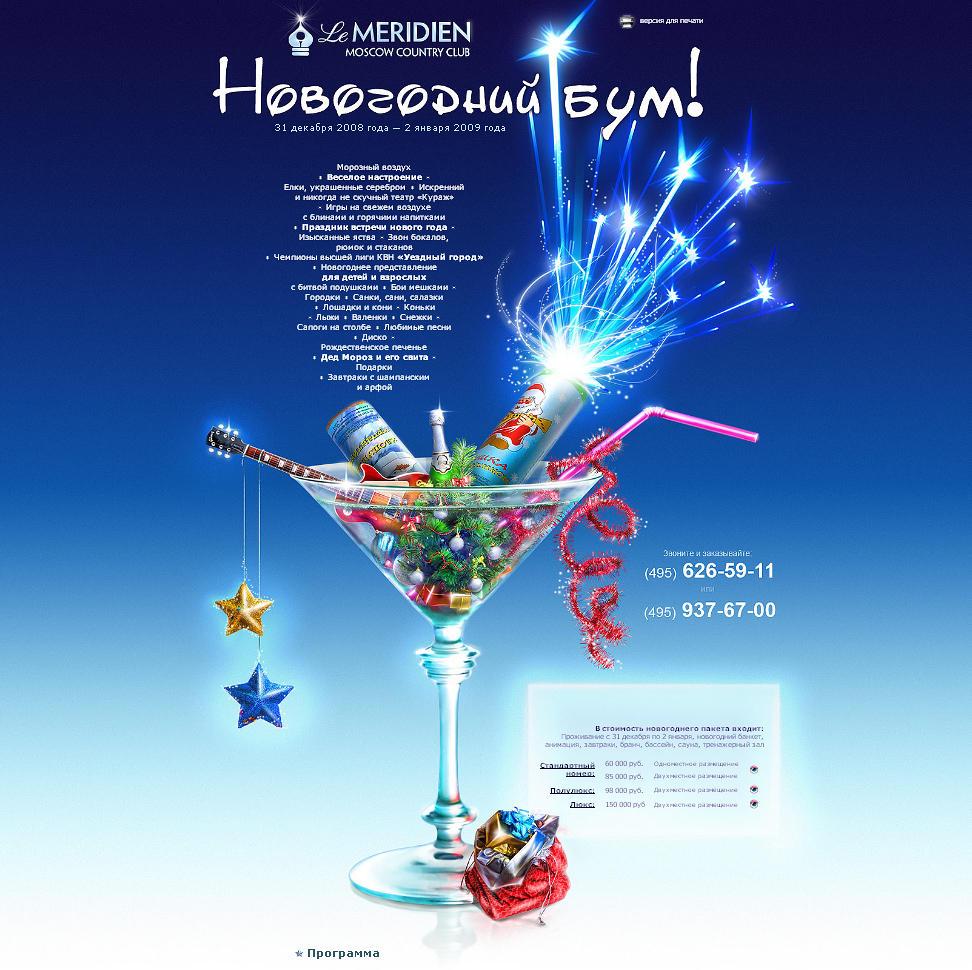 New Year Boom by taneushka