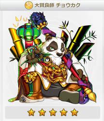 Panda Master by Shaolinyan89