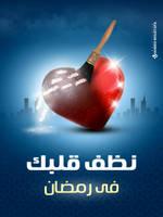 Rmadan Poster 2 by AlWansh