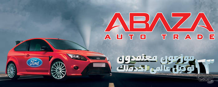 Abaza ADV 2 by esaber