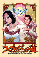 my friends wedding poster by motoichi69