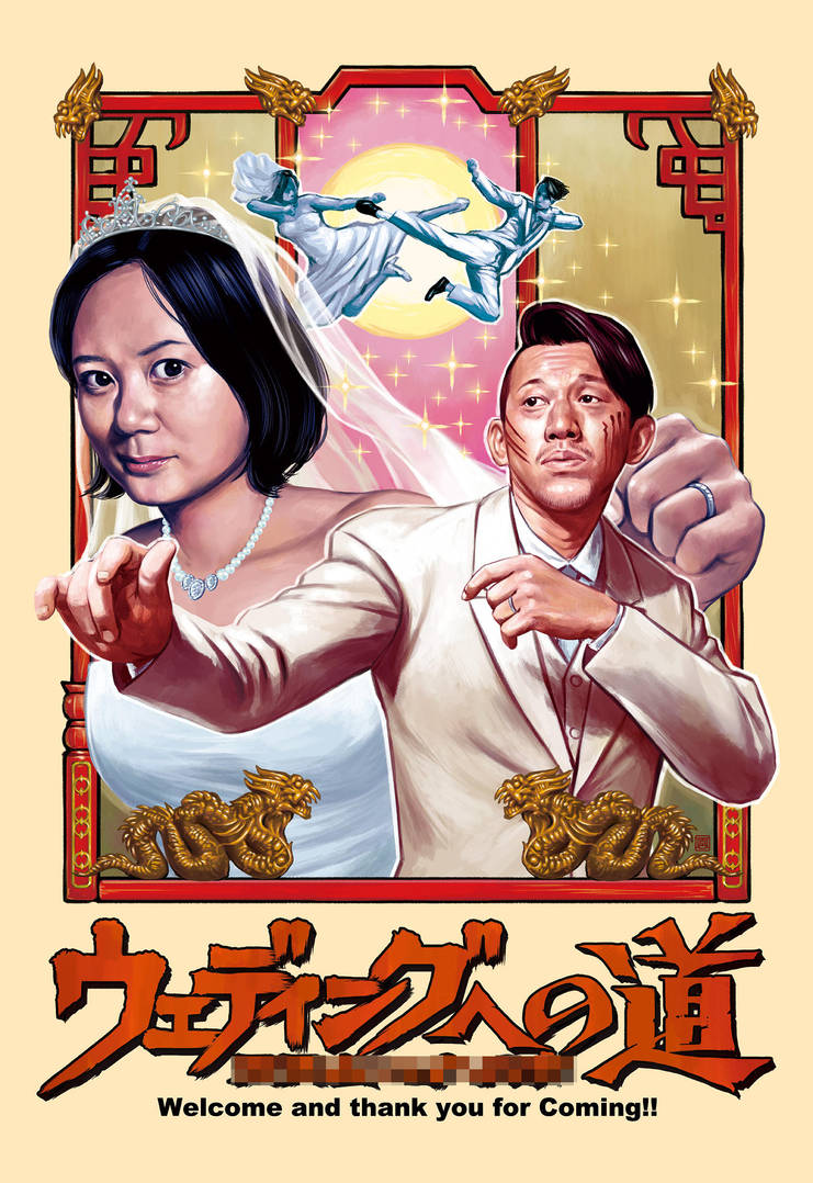 my friends wedding poster by motoichi69