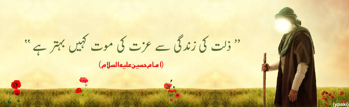 Imam Hussain a.s by YpakiAbbas