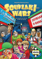 Souvlaki Wars Cover by markador