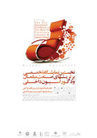 architect poster by Fereshteh-eslah