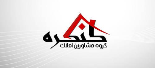 Kongereh Real State Logo by arashvenom