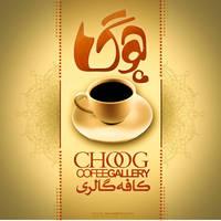 Choog- CofeeGallery by m-maher