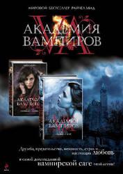 Vampire Academy by GiorRoig