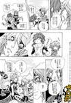 Grimoire 2 Mangapage by demoniacalchild