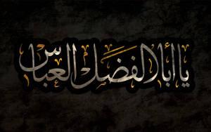 Ya-Abalfazl-1390 by HamidSHS