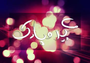 Eid Mubarik! by umerr2000