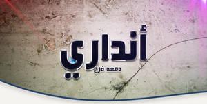 Andareee by mohammadshadeed