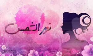 Nur Shams by mohammadshadeed