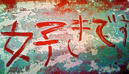 sukidesu. by xColour-Me-Clichex