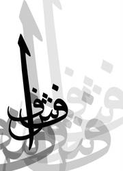 arabic Typography by fadialameer