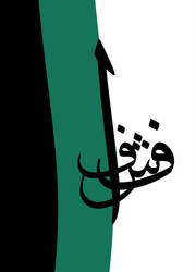 Arabic Typography 2 by fadialameer