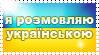 I Speak Ukrainian Stamp by KorIvka