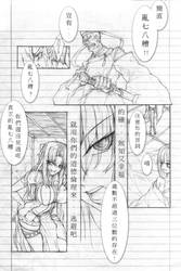 Touhou Manga IM Beginning Line by Chaotic-Unknown