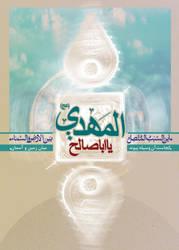 imam mahdi 12 by ISLAMIC-SHIA-artists